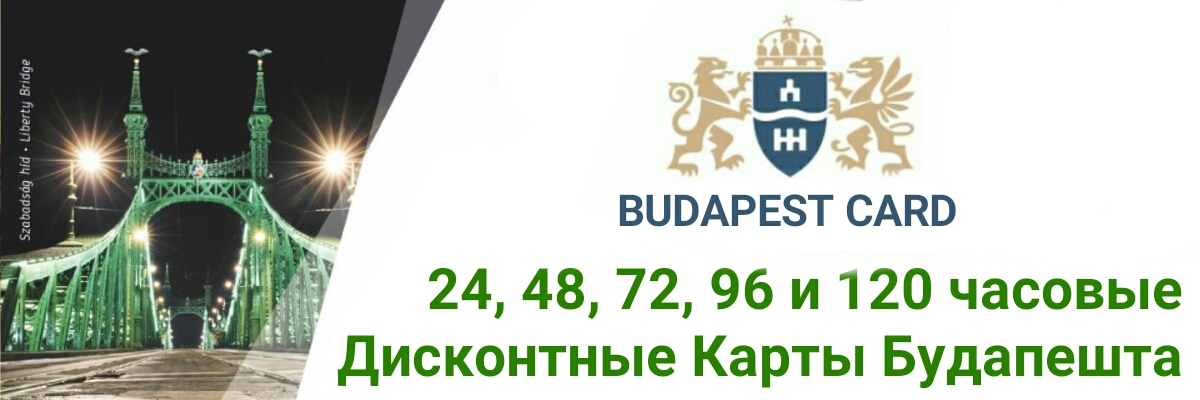 Banner of BUDAPEST CARD