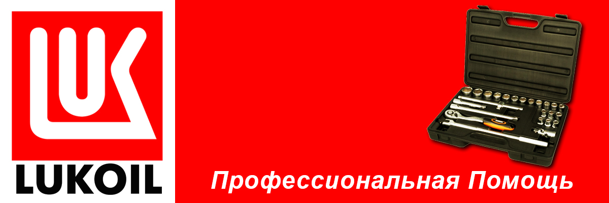 Banner of ЛУКОЙЛ